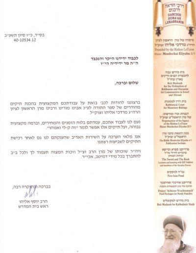 """מכתב תודה והמלצה מבית מדרשו של מרן הראשל""""צ הרב מרדכי אליהו זצוק""""ל"""