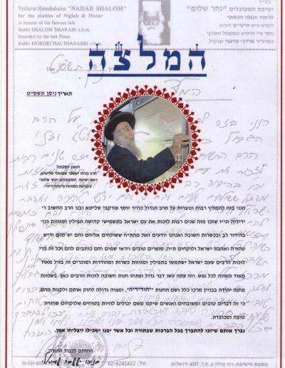 """מכתב תודה והמלצה מהמקובל האלקי הרב בנייהו שמואלי שליט""""א"""