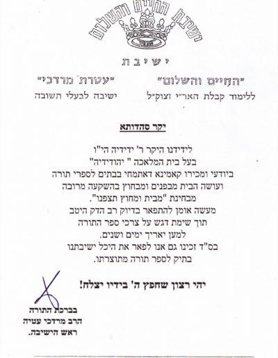 """מכתב תודה והמלצה מהמקובל האלקי הרב מרדכי עטיה שליט""""א"""