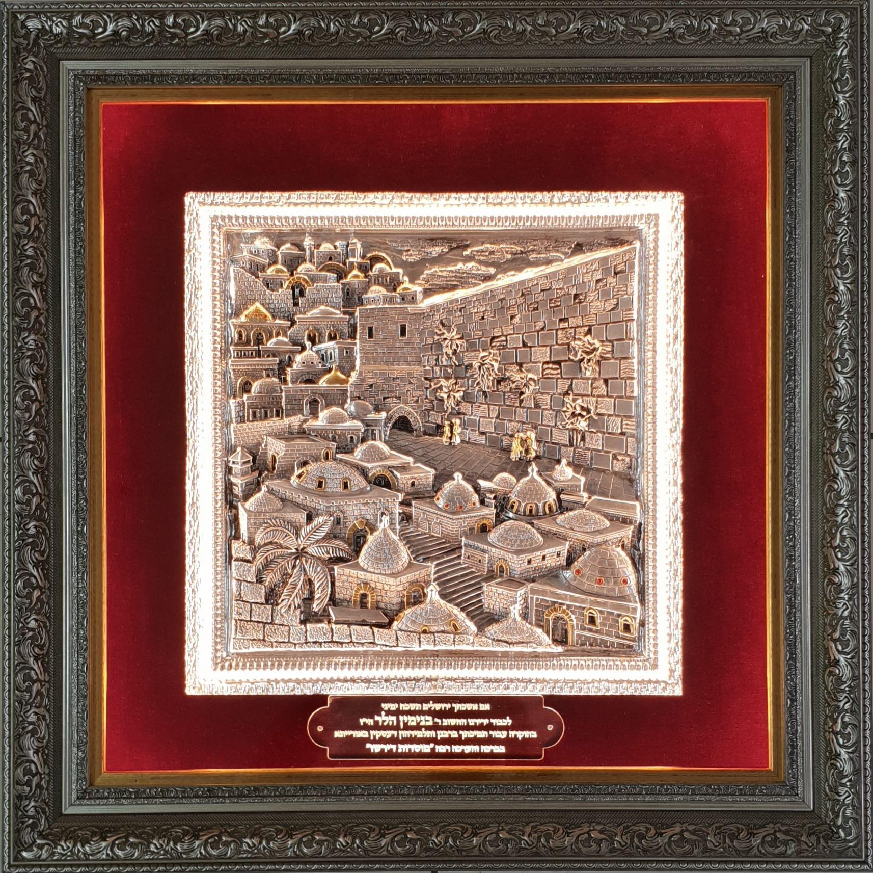 תמונת אומנות ירושלים